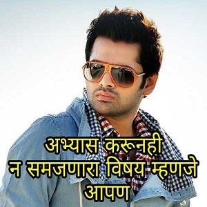 Marathi Attitude status for Boys