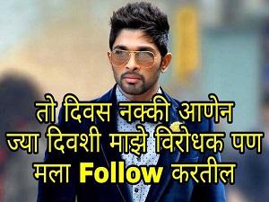 Marathi Attitude status instagram