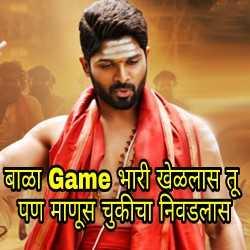Marathi Attitude Status for Boys | मराठी ऍटिट्यूड