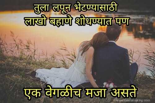 Marathi Love status for Girl