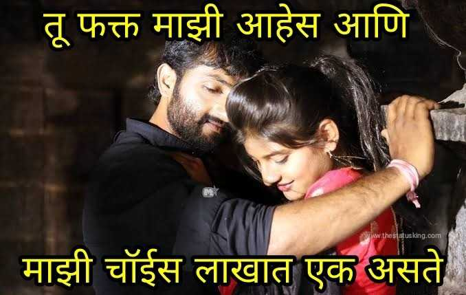 Try These Marathi Love Images Hd {Mahindra Racing}